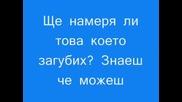 Зак Ефрон -   Bet On It (БГ превод)