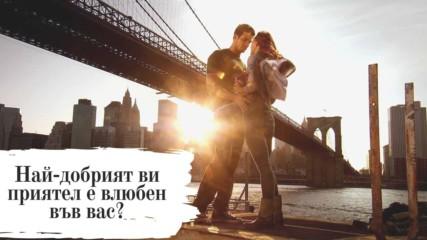 Най-добрият ви приятел е влюбен във вас?