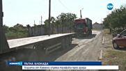Жива пътна блокада край Бургас