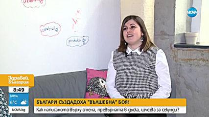 """Българи създадоха """"вълшебна"""" боя"""