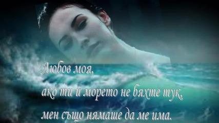 Ти И Морето