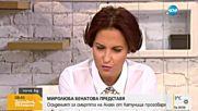 """В """"Миролюба Бенатова представя"""" очаквайте: Ранната Катуница – част 2"""