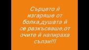 Edna Tajna Istoriq S Hubav Krai!!!