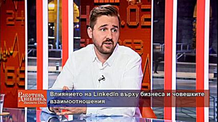 Влиянието на Linkedin върху бизнеса и човешките взаимоотношения