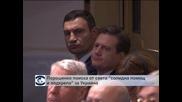 """Порошенко поиска от света """"солидна помощ и подкрепа"""" за Украйна"""