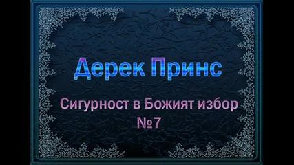 Дерек Принс Сигурност в Божият избор 7