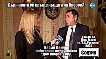 Господари на ефира (26.05.2016)