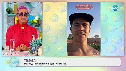 Илияна Лазарова: Да си поговорим за драмеди и мокументъри - На кафе (20.10.2020)