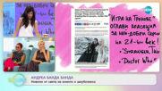 """Андреа Банда Банда: Новини от света на киното и шоубизнеса - """"На кафе"""" (30.07.2020)"""