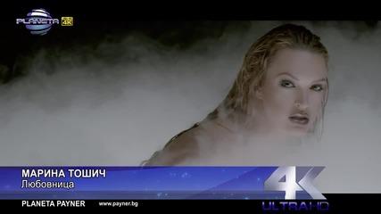 Марина Тошич - Любовница | Official Hd video + отлични субтитри