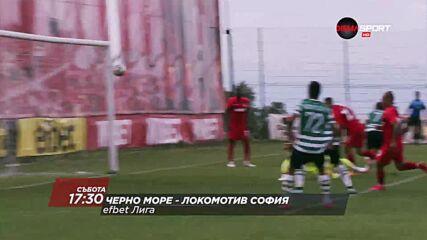 Черно море - Локомотив София на 18 септември, събота от 17.30 ч. по DIEMA SPORT