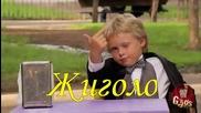 **превод** Филипп Киркоров Жиголо