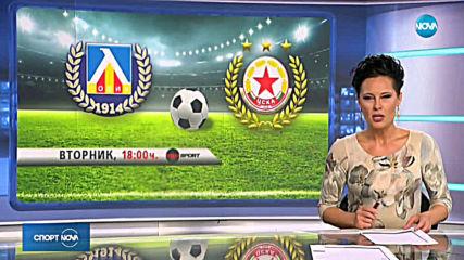 Спортни новини (20.05.2019 - късна емисия)