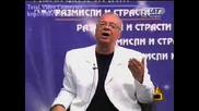 Проф. Вучков - Хубава Си Моя Горо