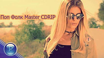 Анелия - Микс Master Cdrip