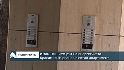 И зам.-министърът на енергетиката Красимир Първанов с евтин апартамент