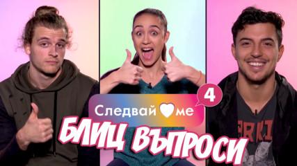 Коледен СУПЕР БЛИЦ с Михаела, Марио и Калоян! Следвай ме Spin OFF