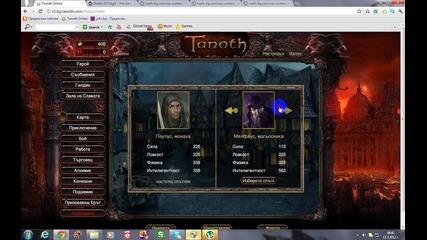 tanoth Свят 3
