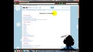 Харесва ли ви поромяната на vbox7