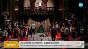 """""""ИСТОРИИ НА УСПЕХА"""" с Деси Банова: Българският тенор, пял с Хосе Карерас"""