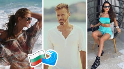 BG звезди на BG почивка: Знаменитости с кампания - Родното море не е демоде!