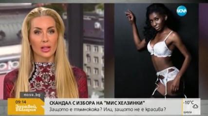 """Антония Петрова: """"Мис Хелзинки"""" сякаш е подмината от еволюцията"""