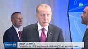 Срещата на НАТО продължава в Брюксел