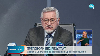 Без резултат след поредното заседание на комисията по исторически въпроси София - Скопие