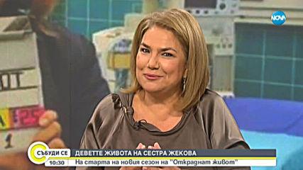 Марта Вачкова за деветте живота на сестра Жекова