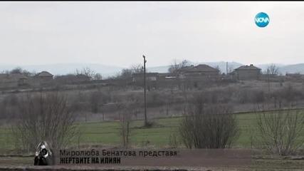 Миролюба Бенатова представя: последната оцеляла жертва на Илиян - Дикoff (15.03.2015)