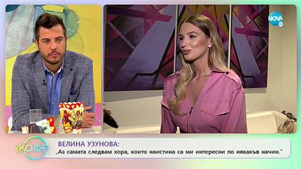 Велина Узунова: За снимките в социалните мрежи - На кафе (15.11.2019)