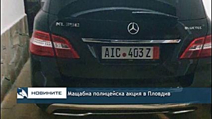 Мащабна полицейска акция в Пловдив