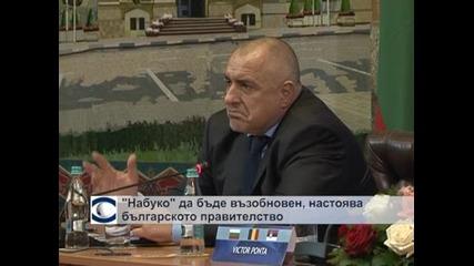 """""""Набуко""""  да бъде възобновен, настоява българското правителство"""