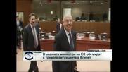 Външните министри на ЕС обсъждат с тревога ситуацията в Египет