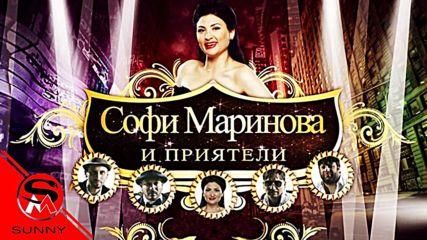 Софи Маринова feat. Тони Стораро и приятели - Bye, bye