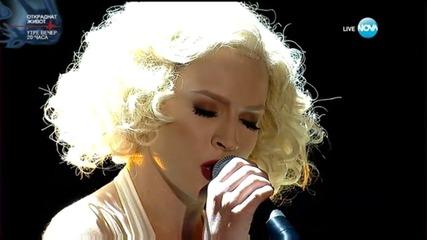 Джулия Бочева като Christina Aguilera -