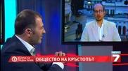 В какво общество живеем - доц. д-р Момчил Баджаков - Въпрос на гледна точка с Стойчо Керев по news7