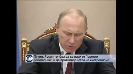 """Путин: Русия трябва да се пази от """"цветни революции"""" и да противодейства на екстремизма"""