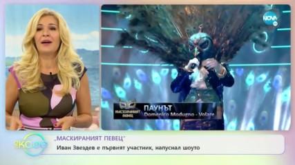 Маскираният Певец - Иван Звездев е първият участник, напуснал шоуто