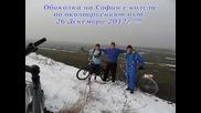 Обиколка на София с колела по околовръстният път 26 Декември 2012г.
