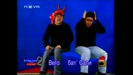 Бай Брадър 2  -  Вего и Бат Сали 1