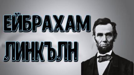Историята на Ейбрахам Линкълн