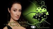 Гръцко 2012! Eirini Danihl - To Xoun Oi Kardies