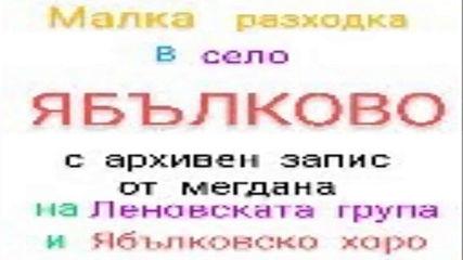 село Ябълково  -  разходка с  Леновска група и нейното Ябълковско хоро