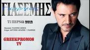 Promo! Гръцко Giorgos Giasemis - Ti Perno 2012 (official Cd Rip)