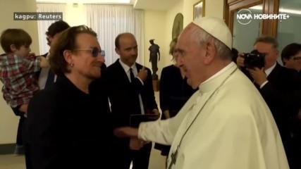 Боно от U2 на среща с папата и Джъстин Бийбър с импровизиран концерт