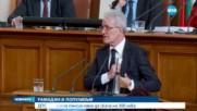 Депутатите отхвърлиха минимална пенсия от 300 лева