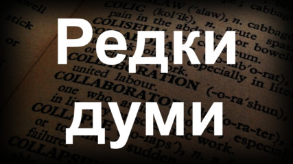 Двайсет и пет редки думи, които всеки трябва да знае