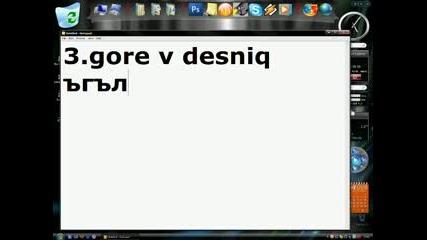 Как Да Си Направите Windowsa По Як
