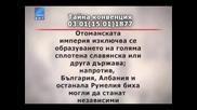1877г. - Тайната сделка на Русия за дележа на България